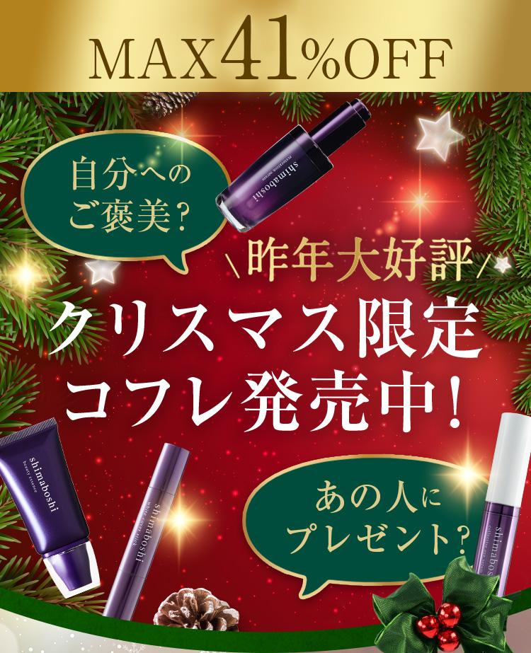 昨年大好評 クリスマス限定コフレ発売中!