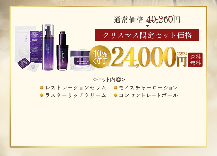 40%OFF 24,000円(税込)