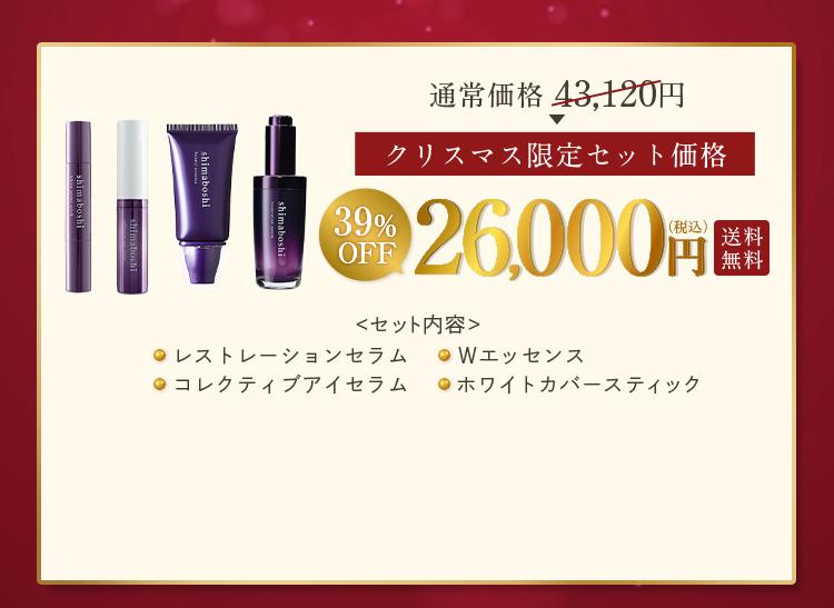 39%OFF 26,000円(税込)