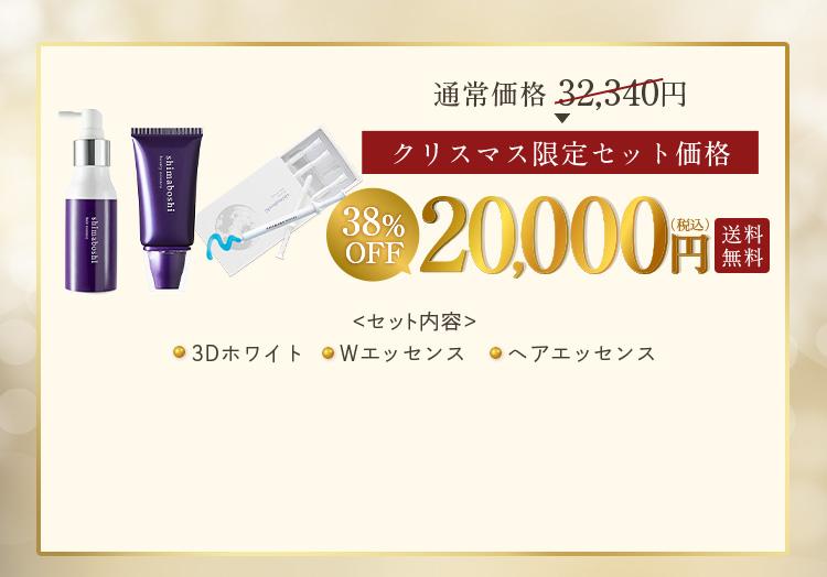 38%OFF 20,000円(税込)