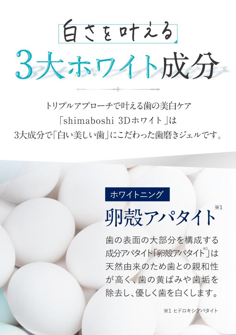 白さを叶える3大成分 卵殻アパタイト