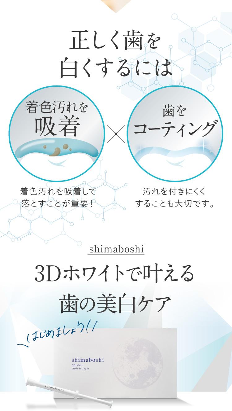 shimaboshi 3Dホワイトで叶える歯の美白ケア