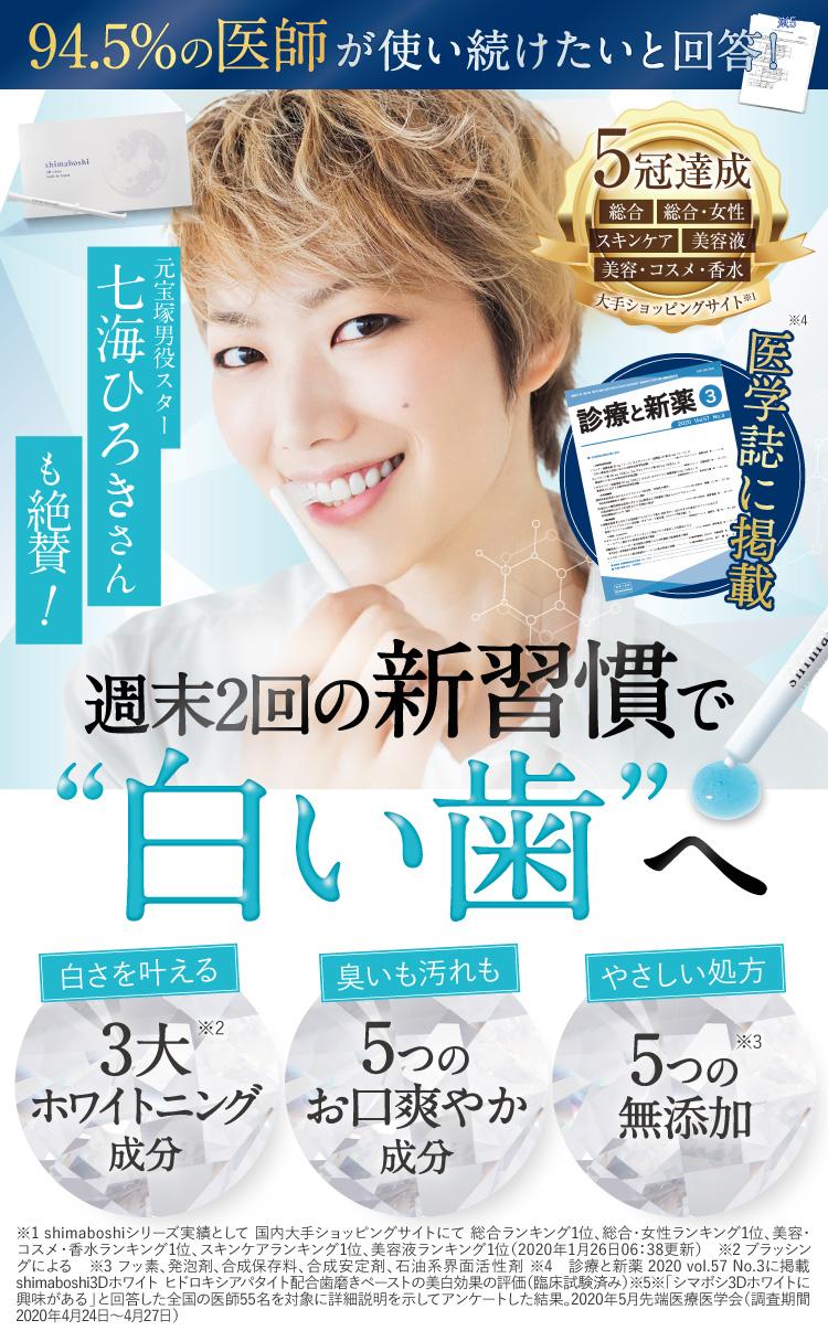 元宝塚男役スター七海ひろきさんも絶賛!週末2回だけでこの白さ!新習慣で白い歯へ