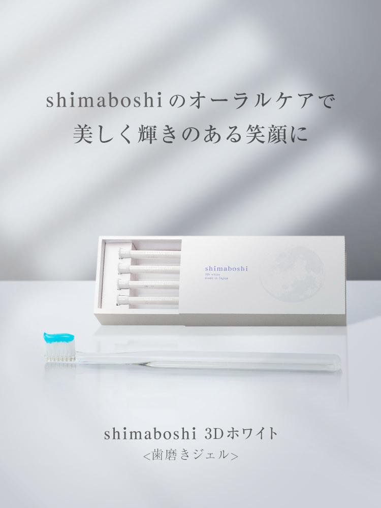 shimaboshiのオーラルケアで美しく輝きのある笑顔に