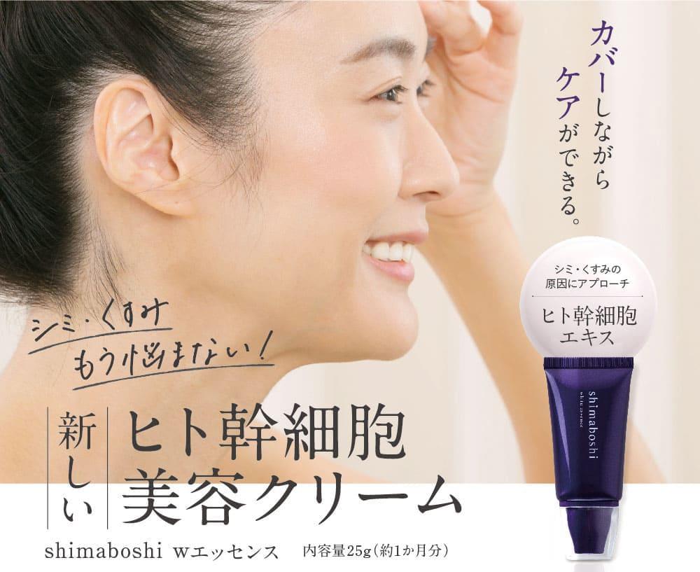 新しいヒト幹細胞美容クリームshimaboshi ホワイトエッセンス