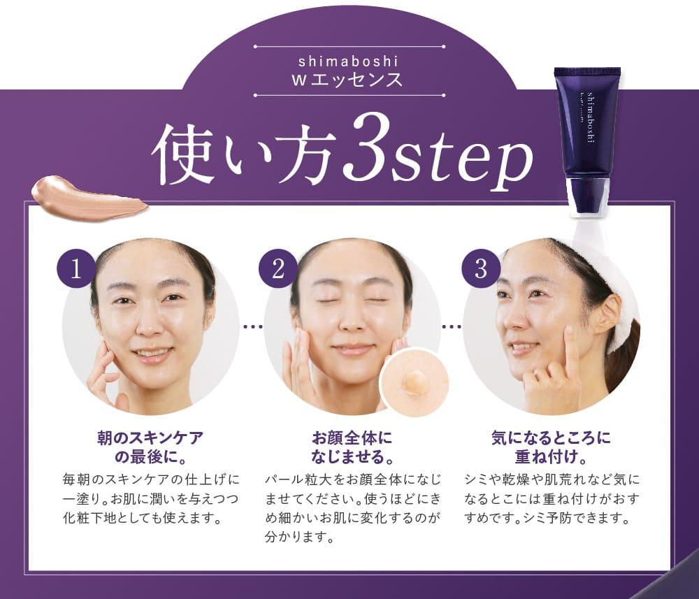 使い方3step