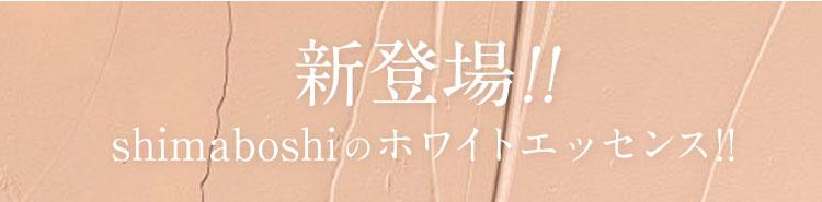 新登場!!shimaboshiのホワイトエッセンス!!
