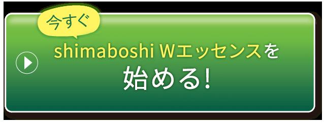 shimaboshi Wエッセンスを始める!
