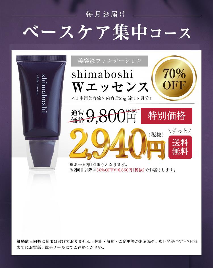 ベースケア集中コースshimaboshiホワイトエッセンス特別価格2,940円(税抜)