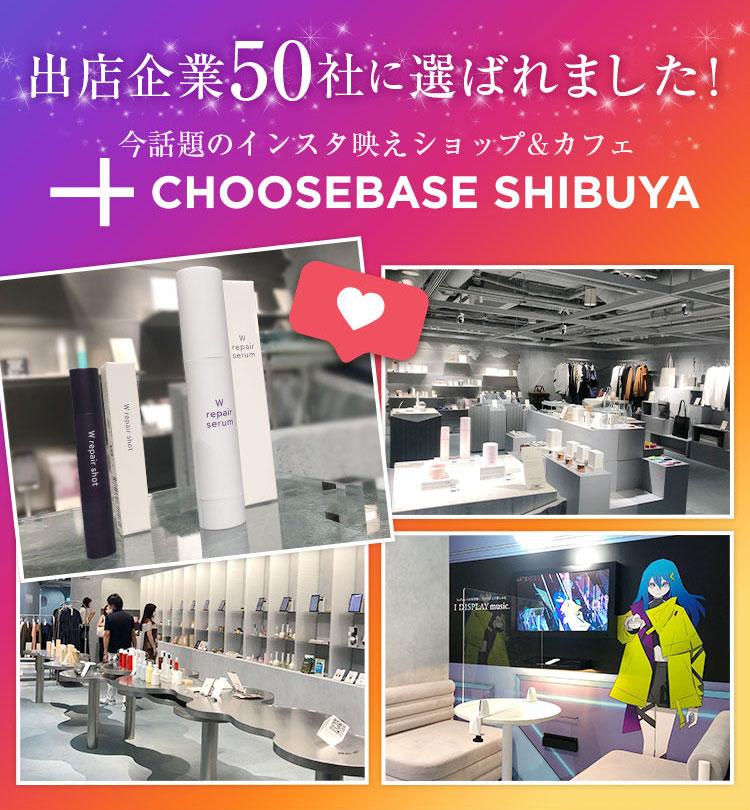 出店企業50社に選ばれました! CHOOSEBASE SHIBUYA