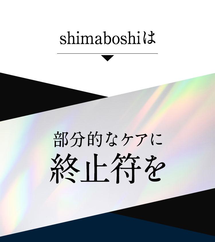 shimaboshiは部分的なケアに終止符を