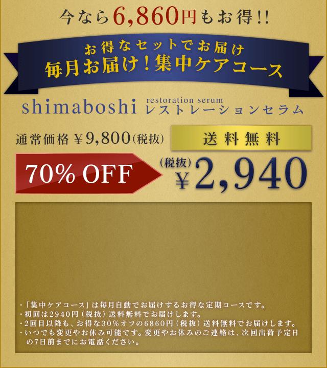 初回は3,000円もお得!!