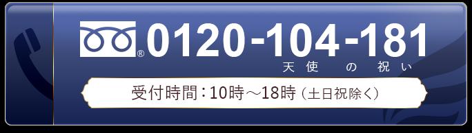 TEL:0120-104-181