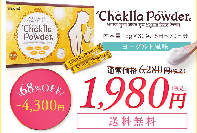 1,980円(送料無料)