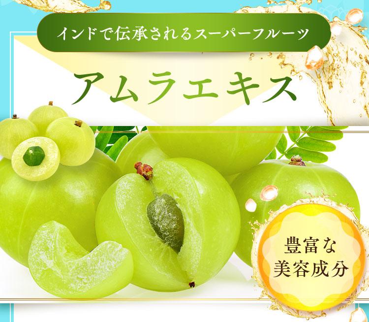 インドで伝承されるスーパーフルーツ