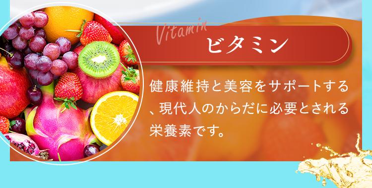 コラーゲンを生成し、健康維持をサポートする現代人のからだに必要な栄養素です。