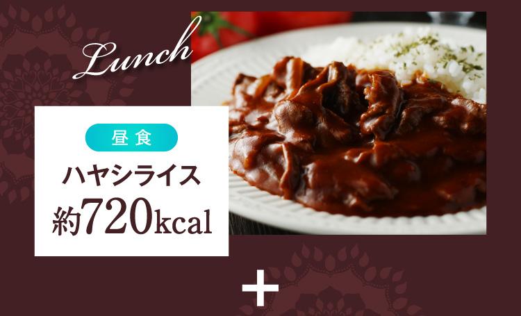 昼食ハヤシライスのカロリーは約720kcal