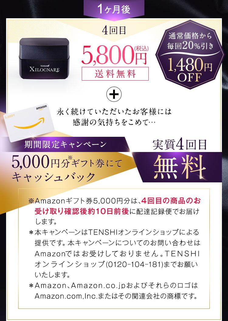 5000円ギフト券にてキャッシュバック