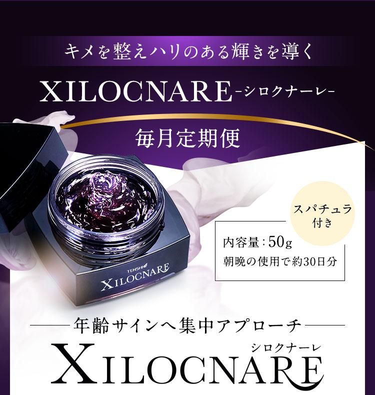 年齢サインへ集中アプローチ XILOCNARE -シロクナーレ-