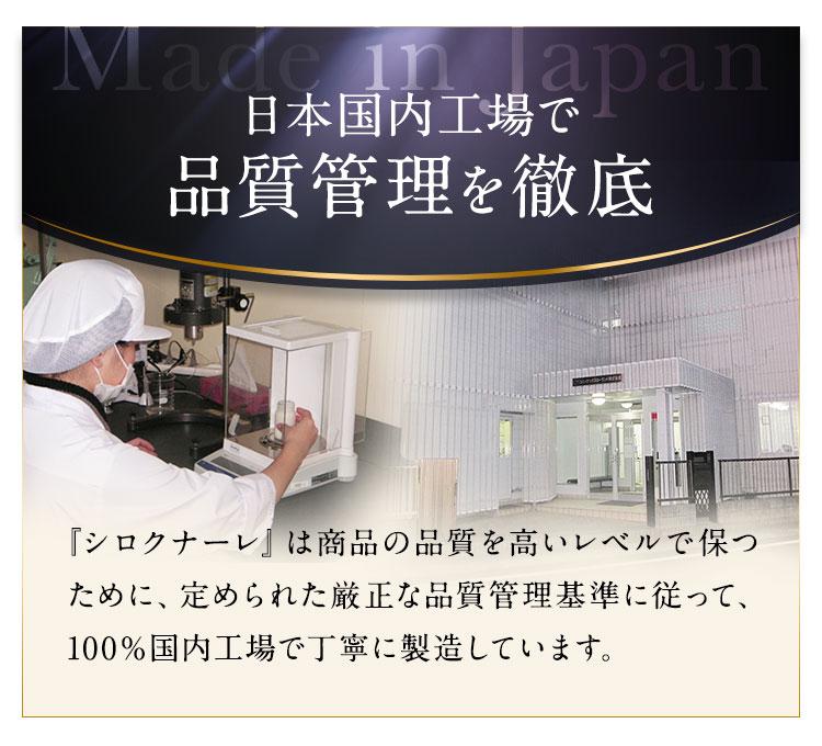 日本国内工場で品質管理を徹底