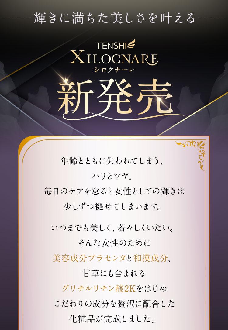 輝きに満ちた美しさを叶えるXILOCNARE-シロクナーレ- 新発売