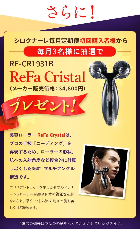 定期便注文のお客様から毎月抽選で3名様にReFa Crystalをプレゼント!