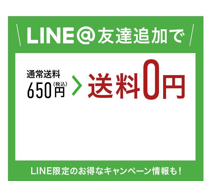 LINE@友達追加で通常送料650円(税込)送料0円