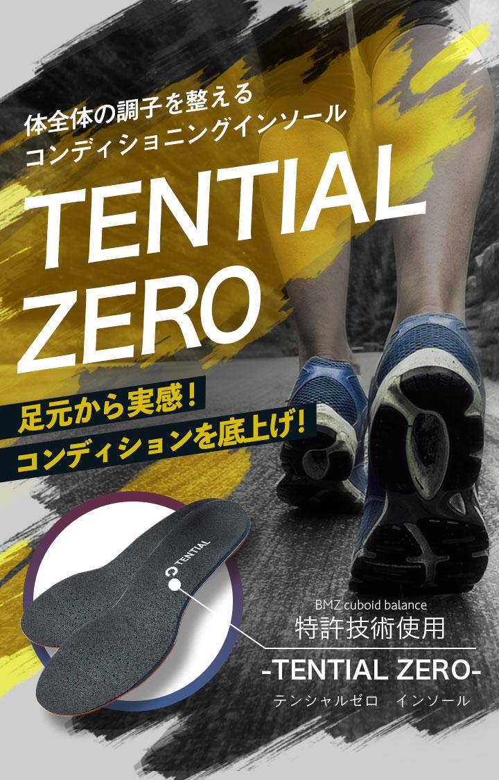 体全体の調子を整えるコンディショニングインソール TENTIAL ZERO 足元から実感!コンディションを底上げ!
