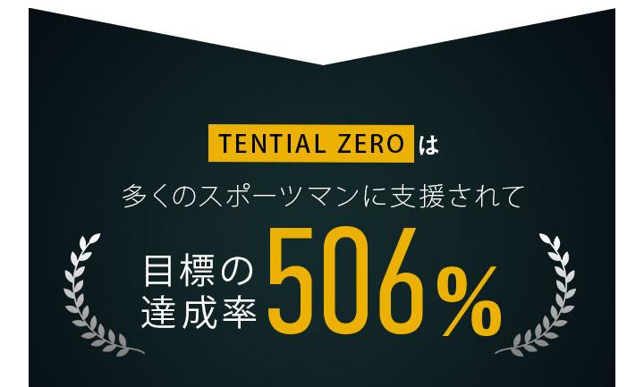 TENTIAL ZEROは多くのスポーツマンに支援されて目標の達成率506%