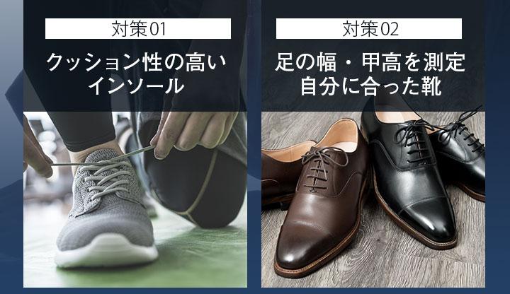対策01 クッション性の高いインソール/対策02 足の幅・甲高を測定 自分に合った靴