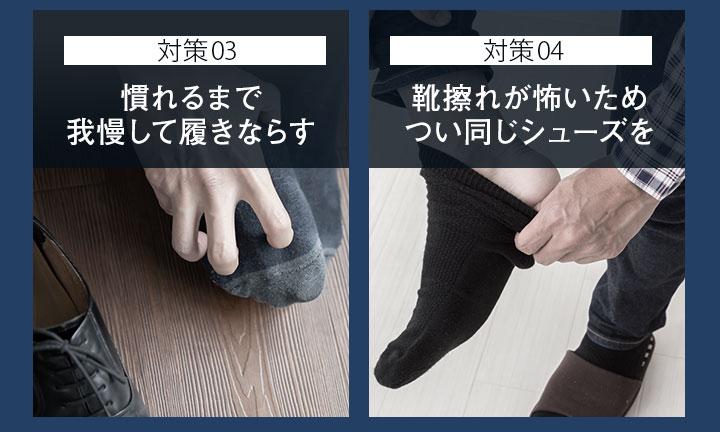対策03 慣れるまで我慢して履きならす/対策04 靴ずれが怖いためつい同じシューズを