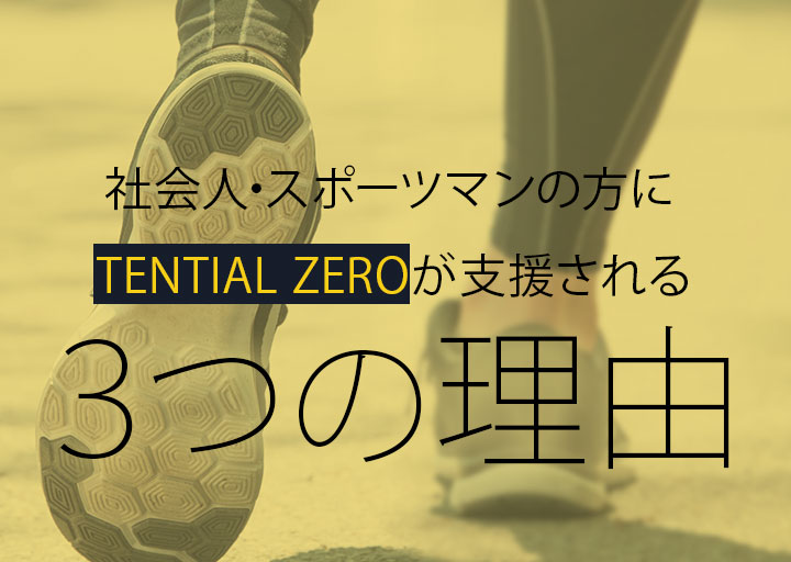 社会人・スポーツマンの方にTENTIAL ZEROが支援される3つの理由