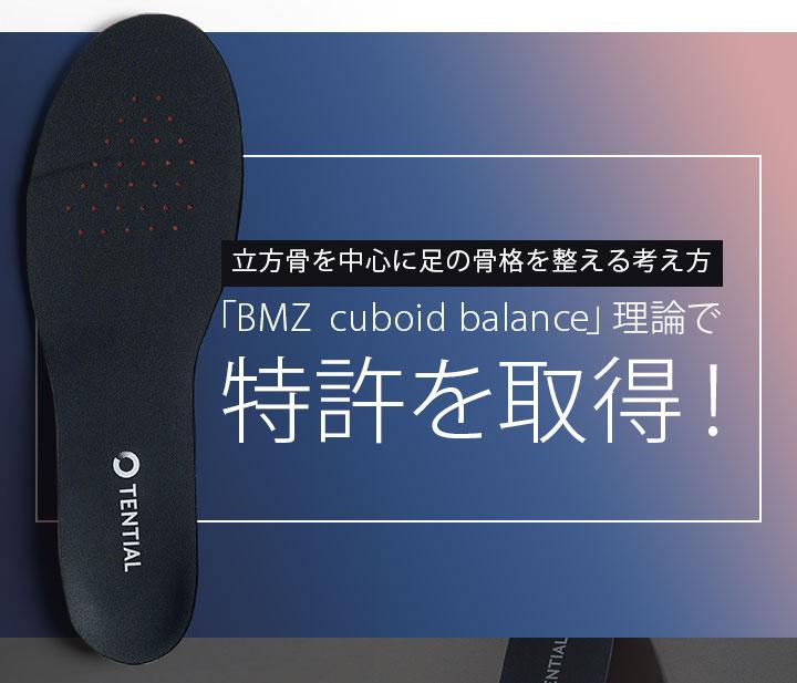 立方骨を中心に足の骨格を整える考え方 「BMZ cuboid balance」理論で特許を取得!