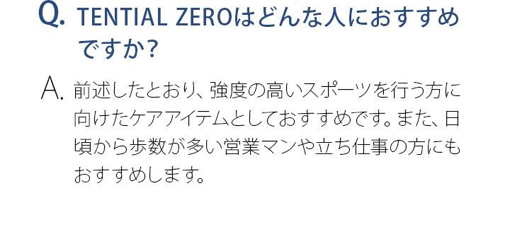 Q.TENTIAL ZEROはどんな人におすすめですか?