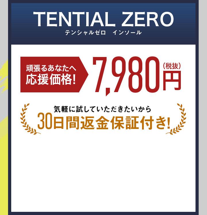 TENTIAL ZERO テンシャルゼロ インソール 頑張るあなたへ応援価格! 7,980円(税抜)