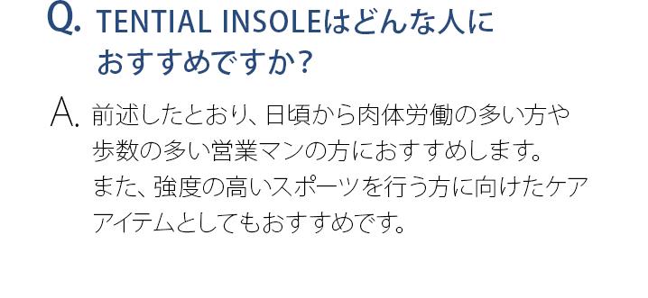 Q.TENTIAL INSOLEはどんな人におすすめですか?