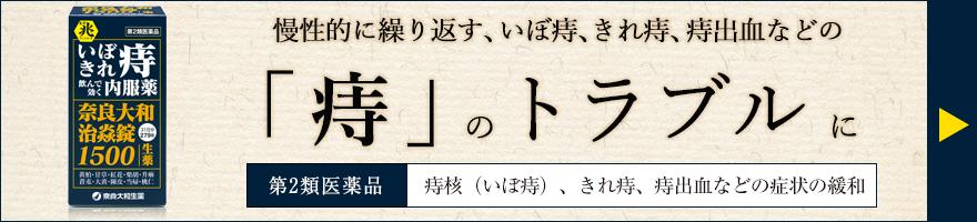 生薬 奈良大和治焱錠(じえんじょう/ジエンジョウ)1500の一覧へ