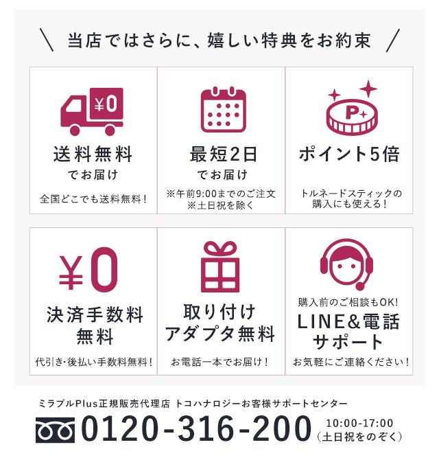 ミラブルプラス正規販売代理店 トコハナロジーお客様サポートセンター 0120316200