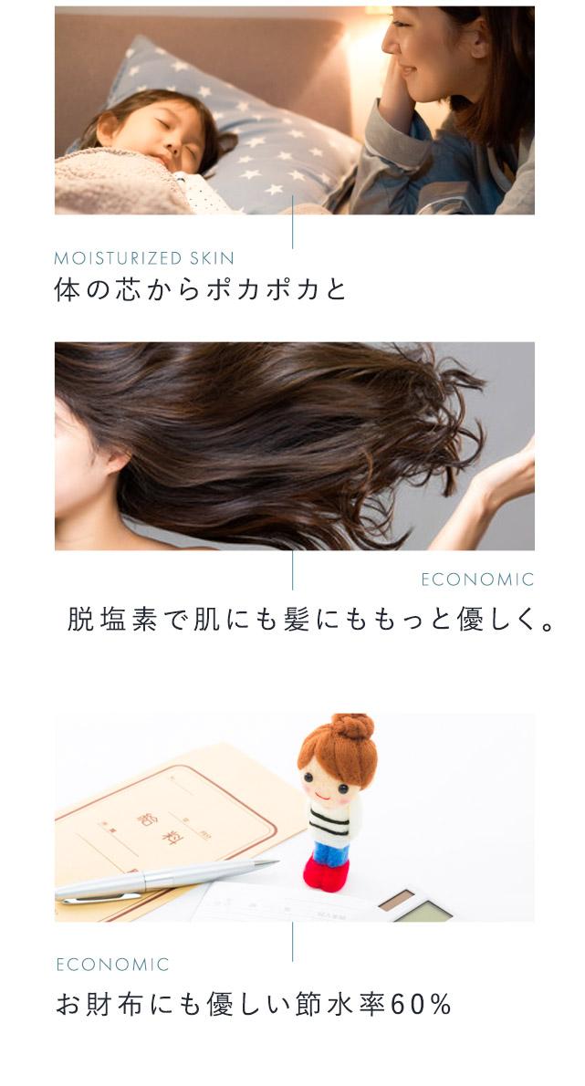 体の芯からポカポカと、脱塩素で肌にも髪にももっと優しく。お財布にも優しい節水率60%