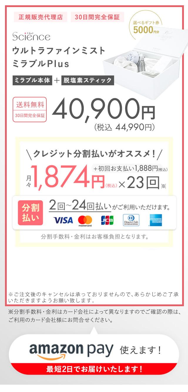 サイエンス ウルトラファインミストミラブルプラス 40900円