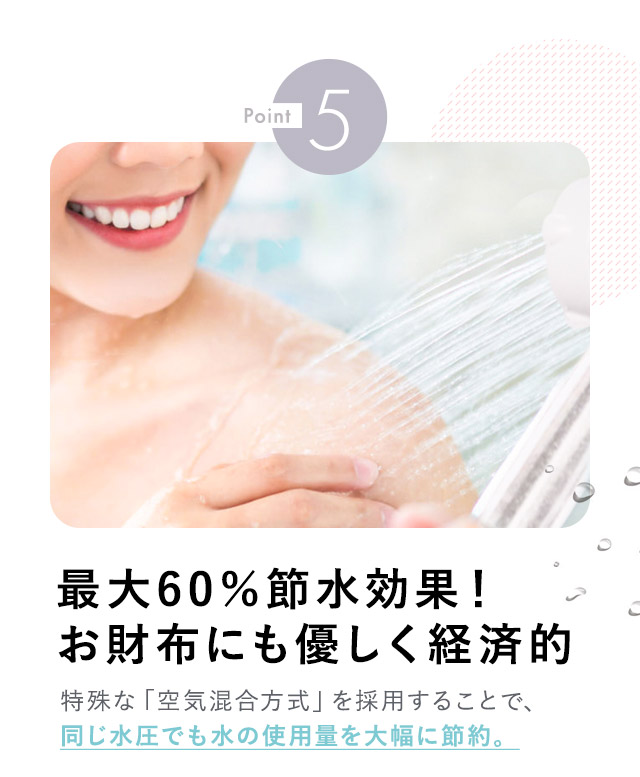 point5最大60%節水効果!お財布にも優しく経済的