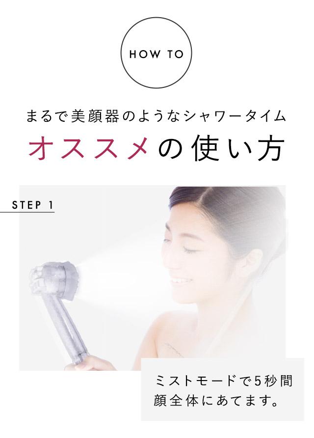 HOW TO オススメの使い方 STEP1 ミストモードで5秒間顔全体にあてます。