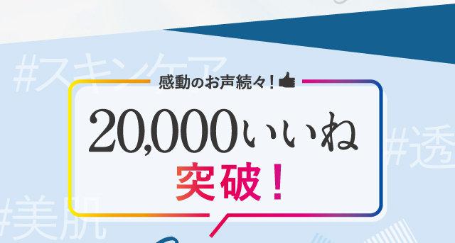 20,000いいね突破!