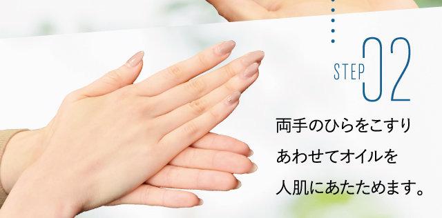 両手のひらをこすり・あわせてオイルを人肌にあたためます。