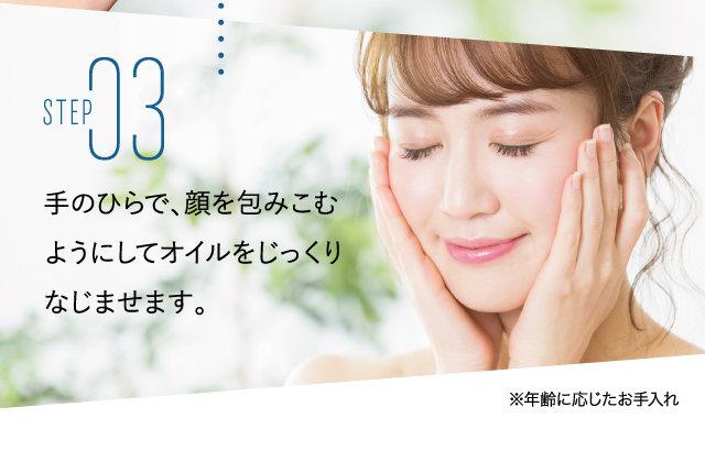 手のひらで、顔を包みこむようにしてオイルをじっくりなじませます。