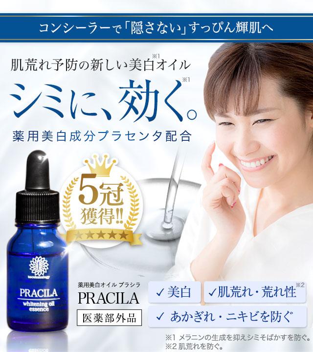 シミに、効く。薬用美白成分プラセンタ配合の美白オイル「プラシラ(PRACILA)」
