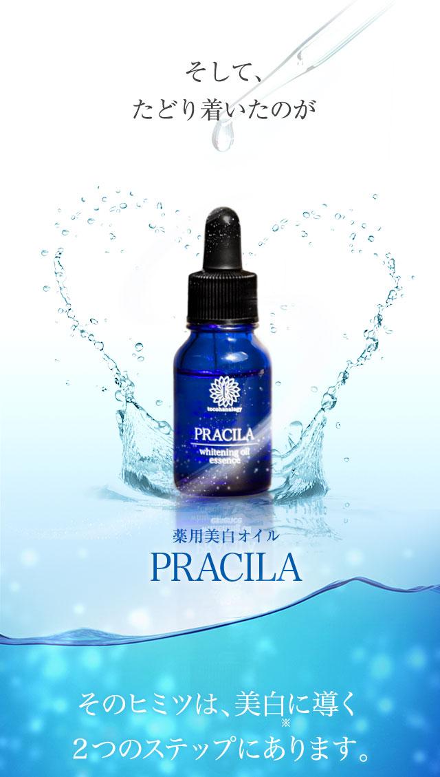 そして、たどりついたのが薬用美白オイルPRACILA(プラシラ)
