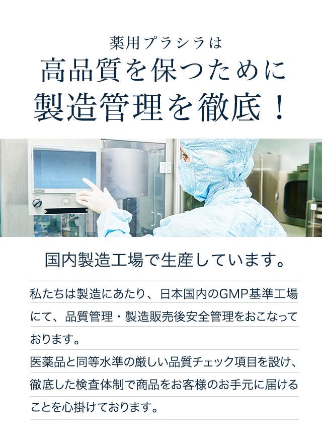 薬用プラシラは高品質を保つために製造管理を徹底!