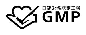 日本栄協認定工場GMP