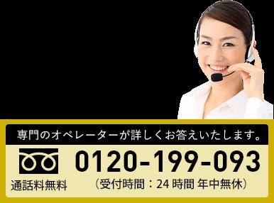 ご注文・ご質問は【フリーダイアル:0120-199-093 24時間受付】専門のオペレーターが詳しくお答えいたします。